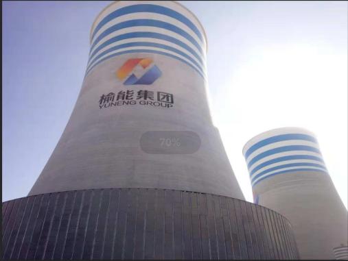 陕西榆林能源集团衡山煤电有限公司